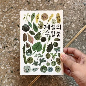계절의 수집품 (Seasonal Collection)